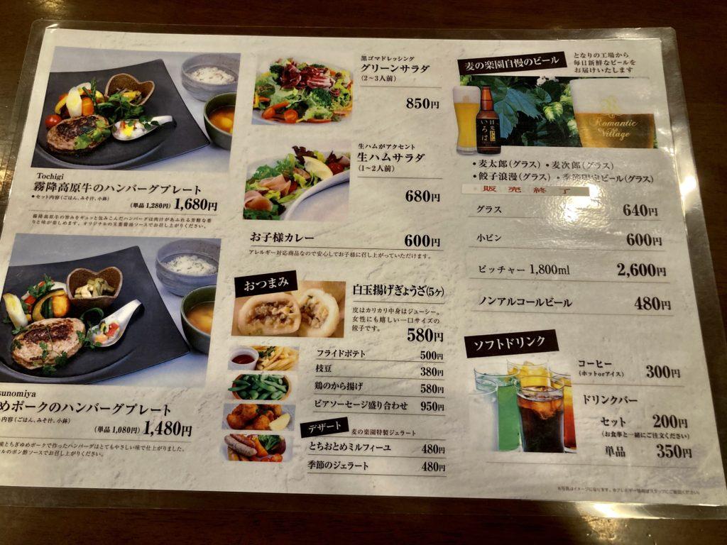 道の駅「宇都宮ろまんちっく村」のレストランの麦の楽園のサイドメニュー