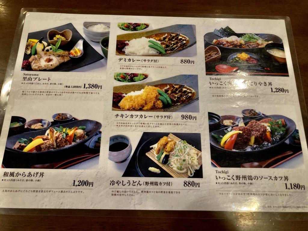 道の駅「宇都宮ろまんちっく村」のレストランの麦の楽園の食事のメニュー