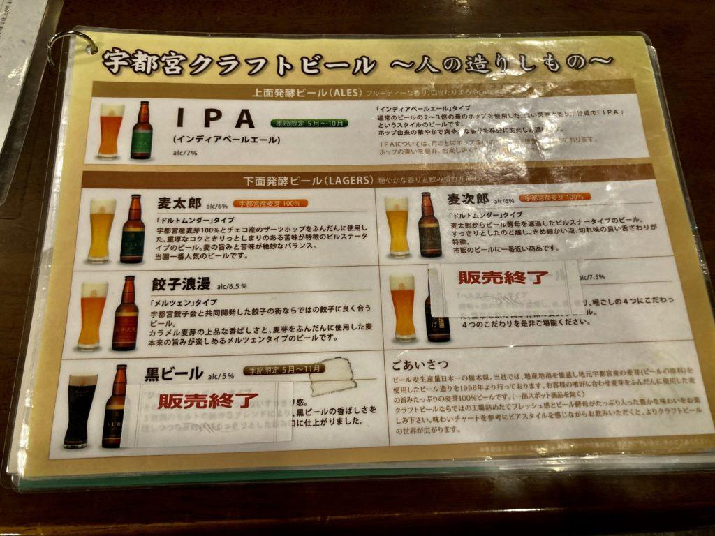 道の駅「宇都宮ろまんちっく村」のレストランの麦の楽園のクラフトビールのメニュー