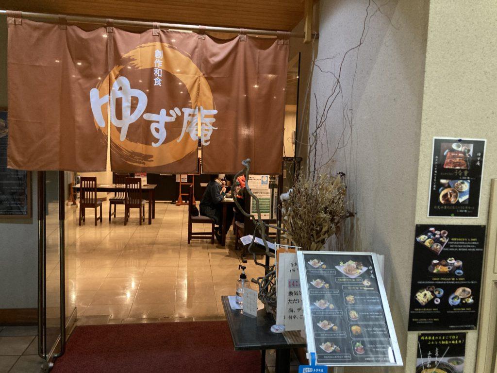 道の駅「宇都宮ろまんちっく村」のレストランの「ゆず庵」の入口