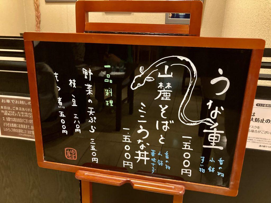 道の駅「宇都宮ろまんちっく村」のレストランの「ゆず庵」の黒板のメニュー