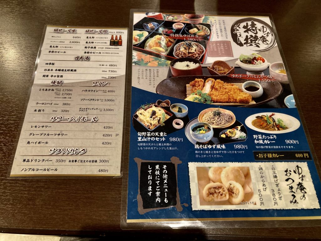 道の駅「宇都宮ろまんちっく村」のレストランの「ゆず庵」のメニュー