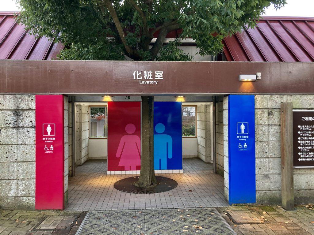 道の駅「宇都宮ろまんちっく村」の第一駐車場のトイレ正面