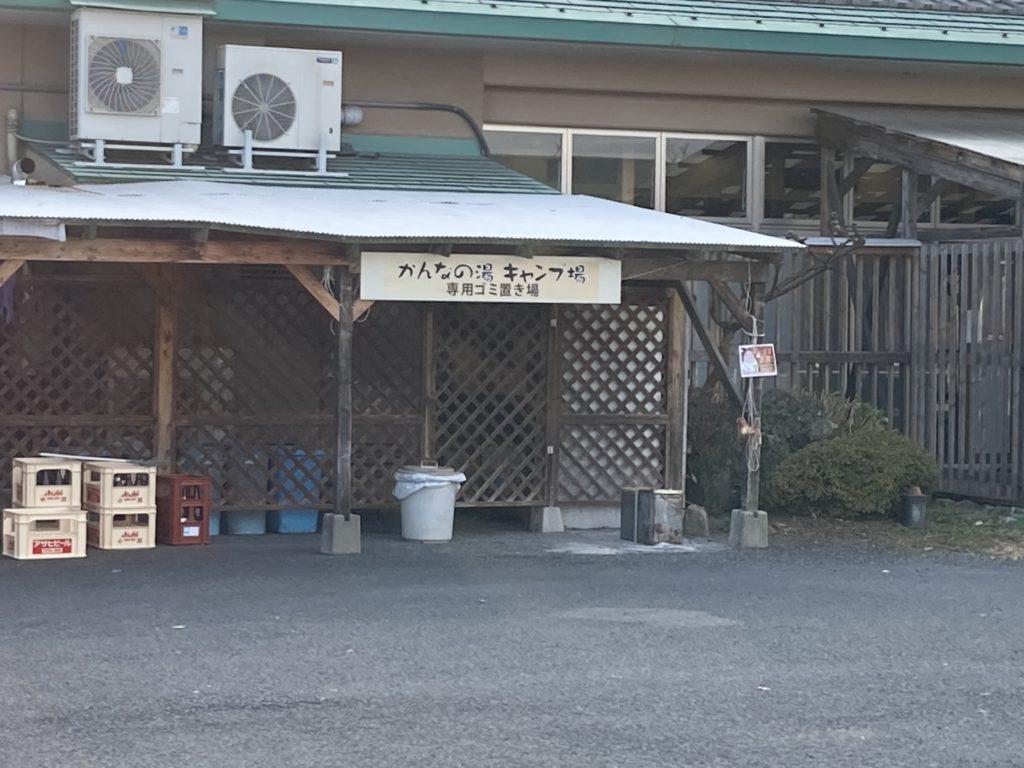 幌馬車くんと行く軽キャンピングトレーラー車中泊でかんなの湯バーベキュー施設の灰の始末の写真