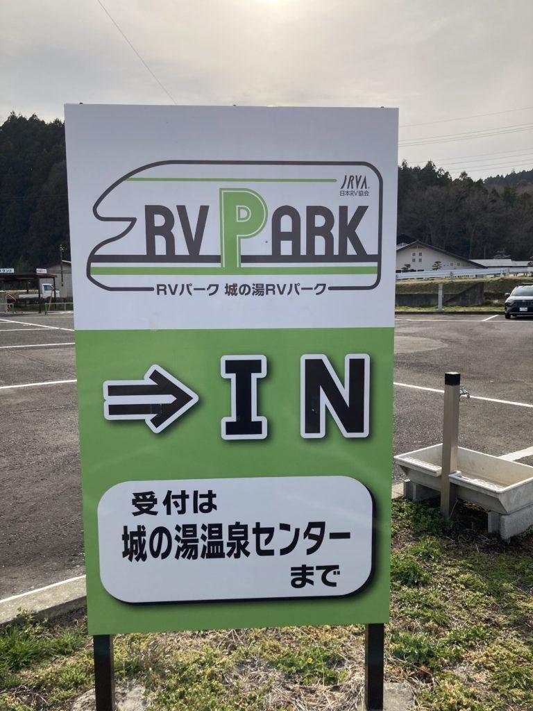 幌馬車くんと行く軽キャンピングトレーラー車中泊で矢坂城の湯RVパークの看板