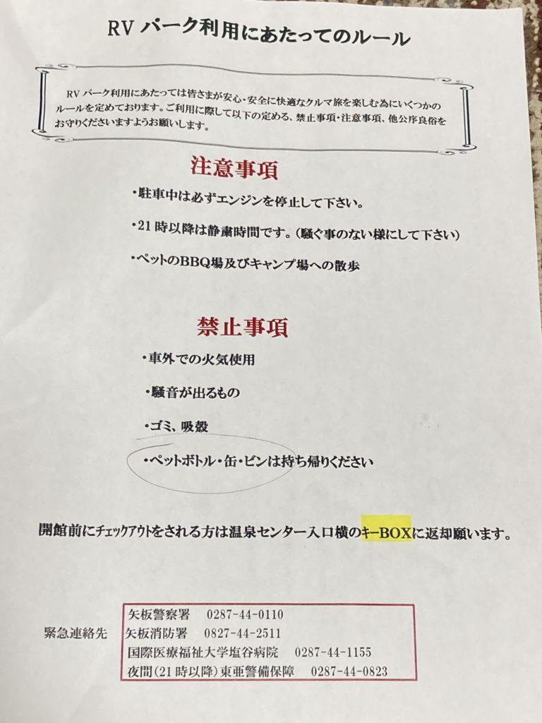 幌馬車くんと行く軽キャンピングトレーラー車中泊で矢坂城の湯RVパーク利用にあたってのルール