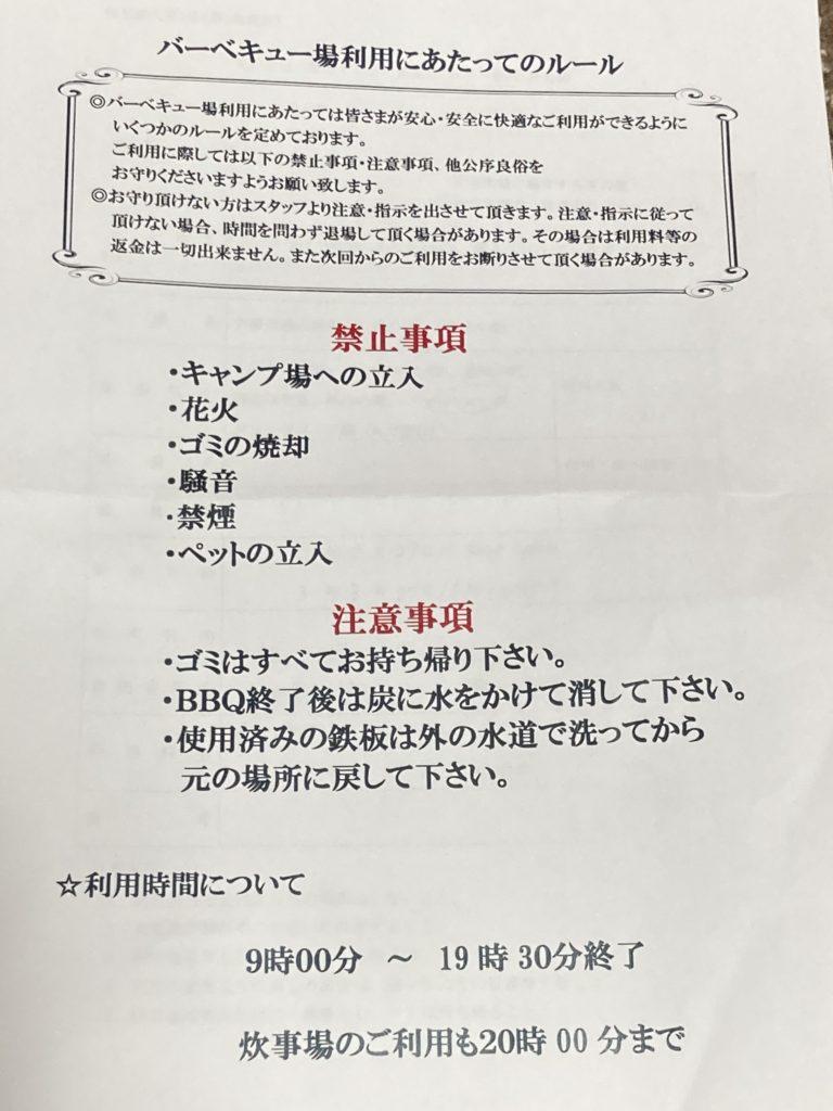 幌馬車くんと行く軽キャンピングトレーラー車中泊で矢坂城の湯RVパーク&バーベキュー利用にあたってのルール