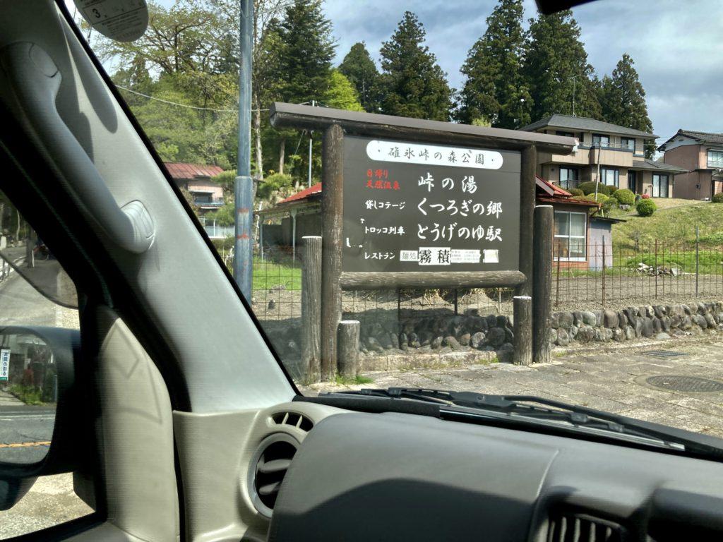 碓氷峠の日帰り温泉施設「峠の湯」「くつろぎの郷」コテージ泊・エブリィワゴンで車中泊の入口の看板