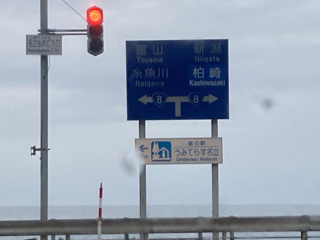 道の駅「うみてらす名立」幌馬車くんの軽キャンピングトレーラー車中泊への下道の看板