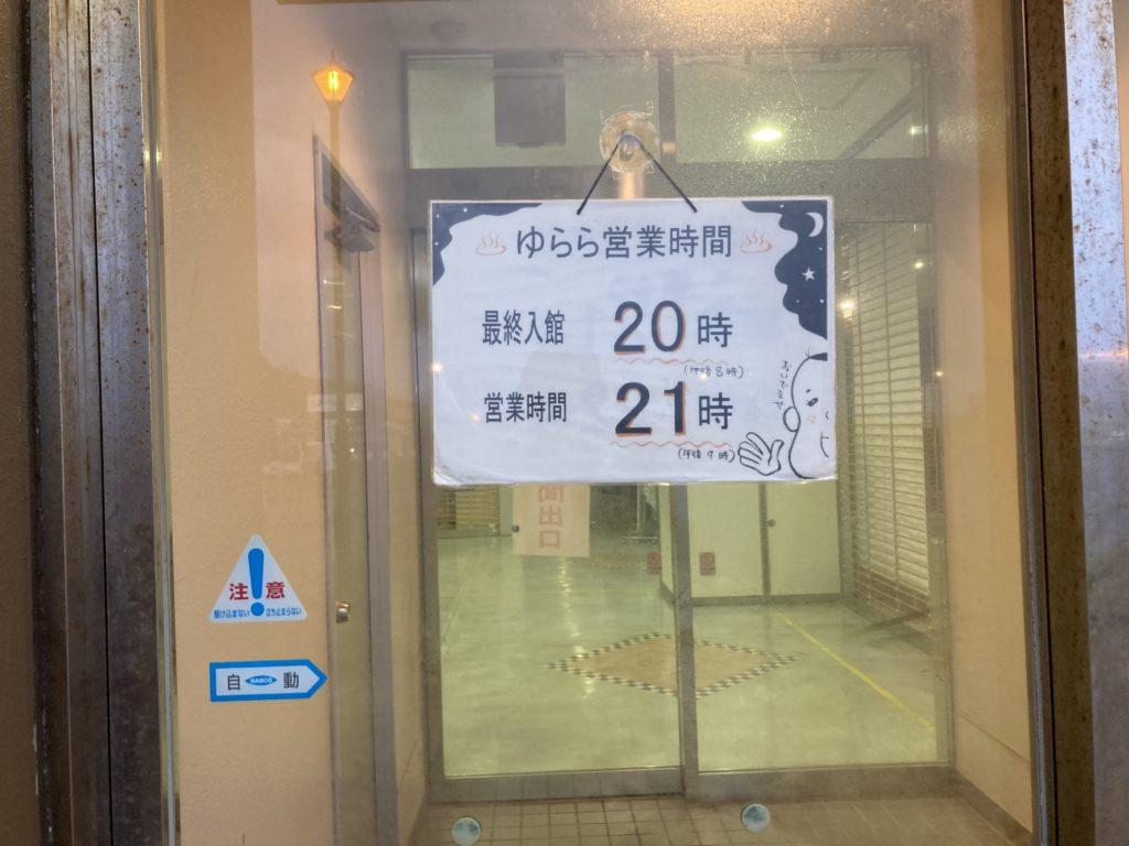 道の駅「うみてらす名立」日帰り入浴の「ゆらら」の営業時間