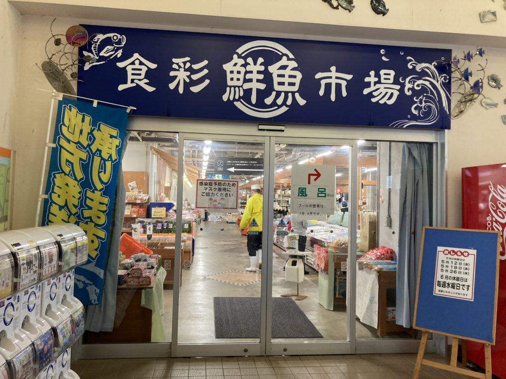 道の駅「うみてらす名立」食彩鮮魚広場