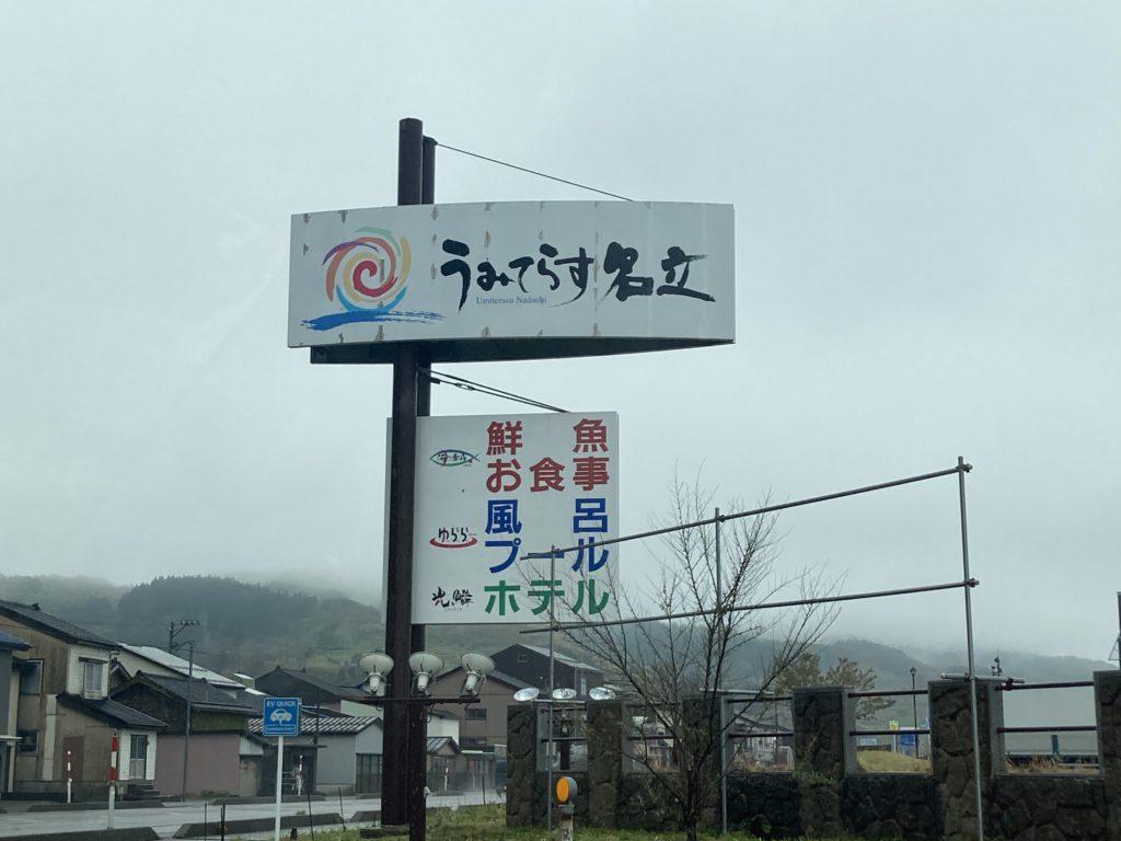 道の駅「うみてらす名立」幌馬車くんの軽キャンピングトレーラー車中泊の入口の看板