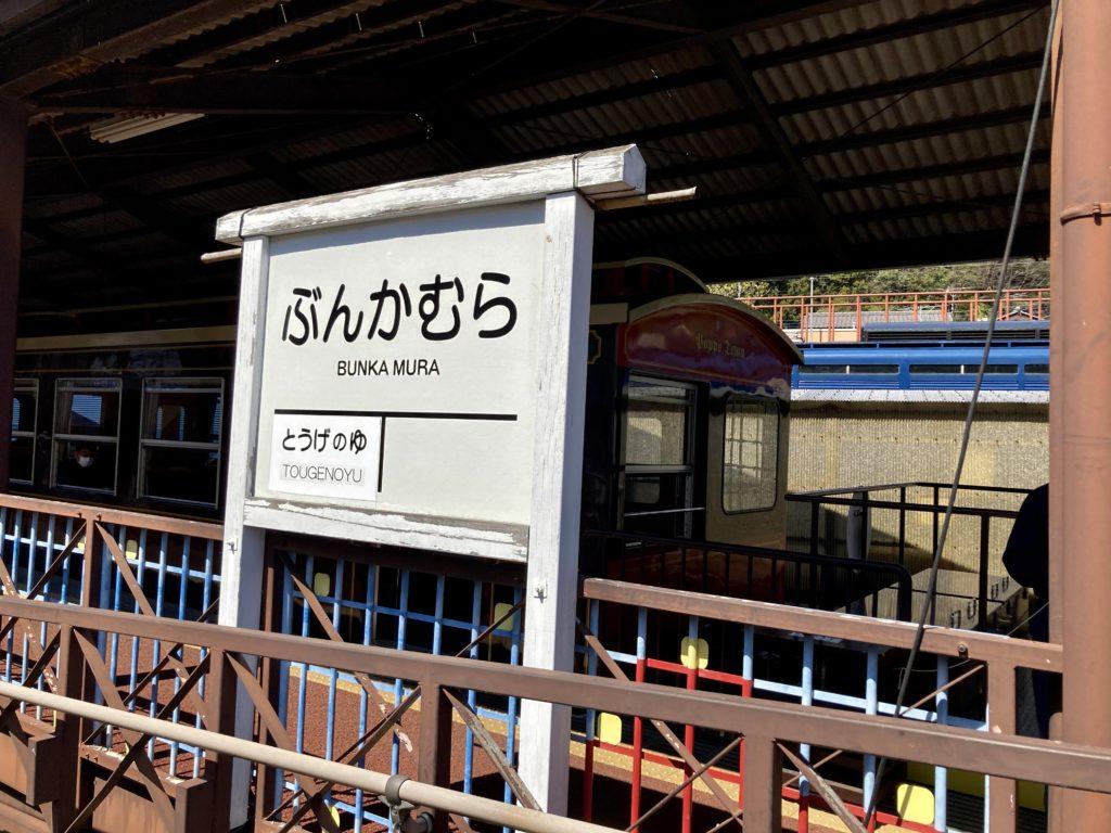 鉄道文化むらのトロッコ列車「ぶんかむら」駅