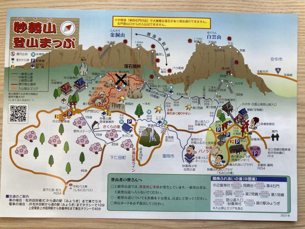 幌馬車くんで行く道の駅「みょうぎ」と妙義神社の妙義山登山マップ