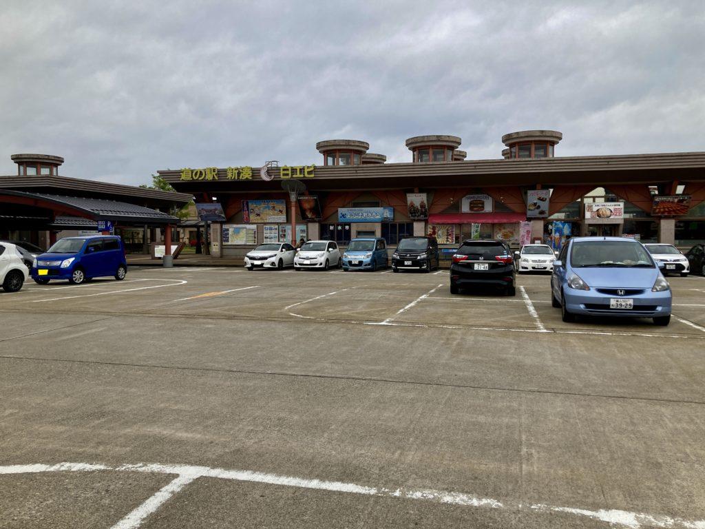 道の駅の新奏の駐車場