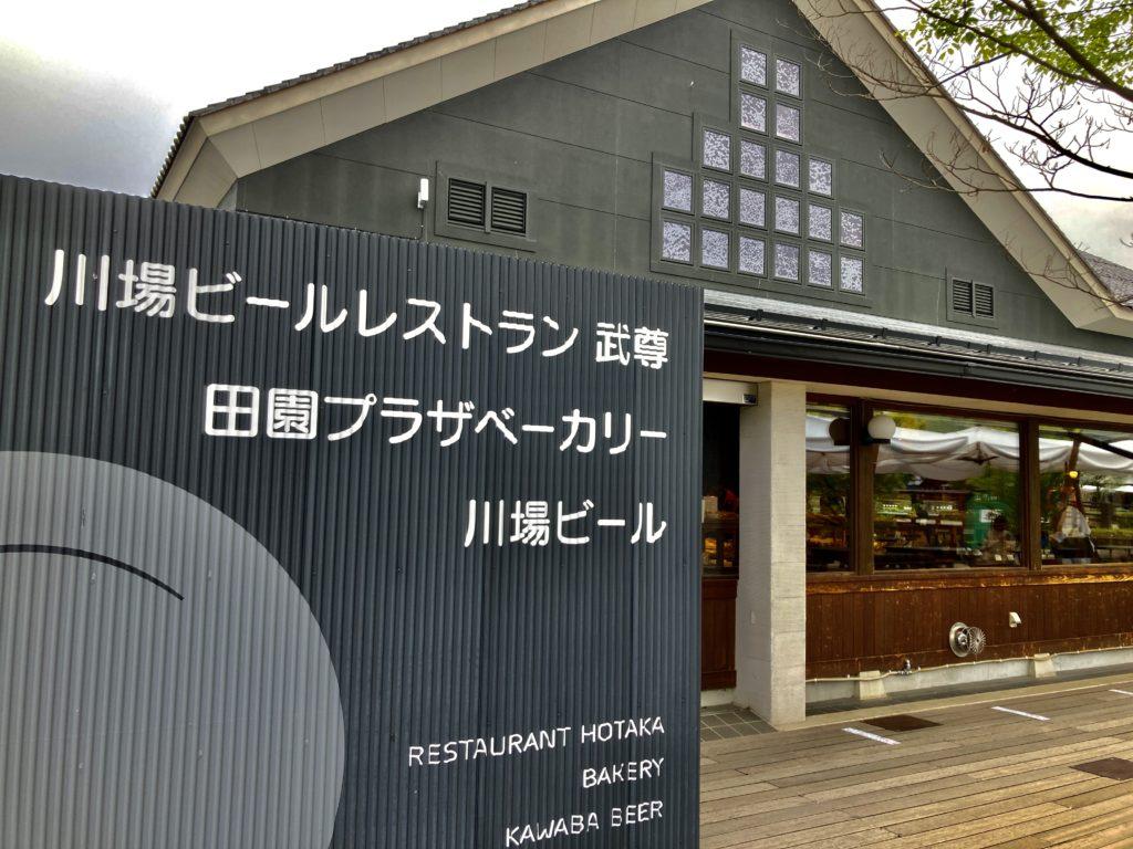 道の駅「川場田園プラザ」の川場ビールレストラン武尊への看板