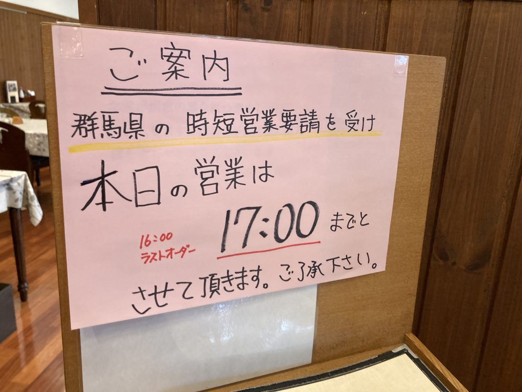 道の駅「川場田園プラザ」の川場ビールレストラン武尊の短縮営業