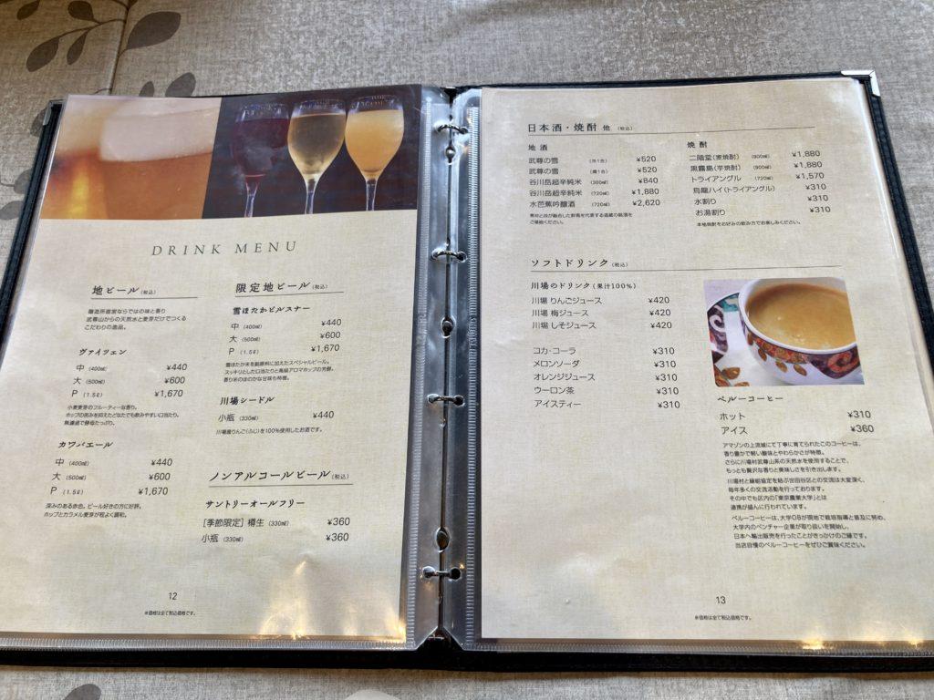 道の駅「川場田園プラザ」の川場ビールレストラン武尊のメニュー