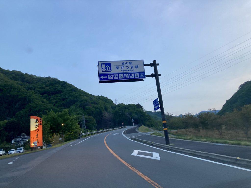 道の駅「あがつま峡」幌馬車くんの軽キャンピングトレーラー車中泊で到着