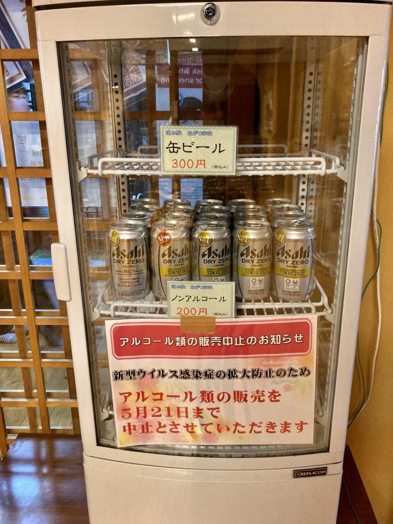 道の駅「あがつま峡」の日帰り温泉施設「天狗の湯」のビール販売