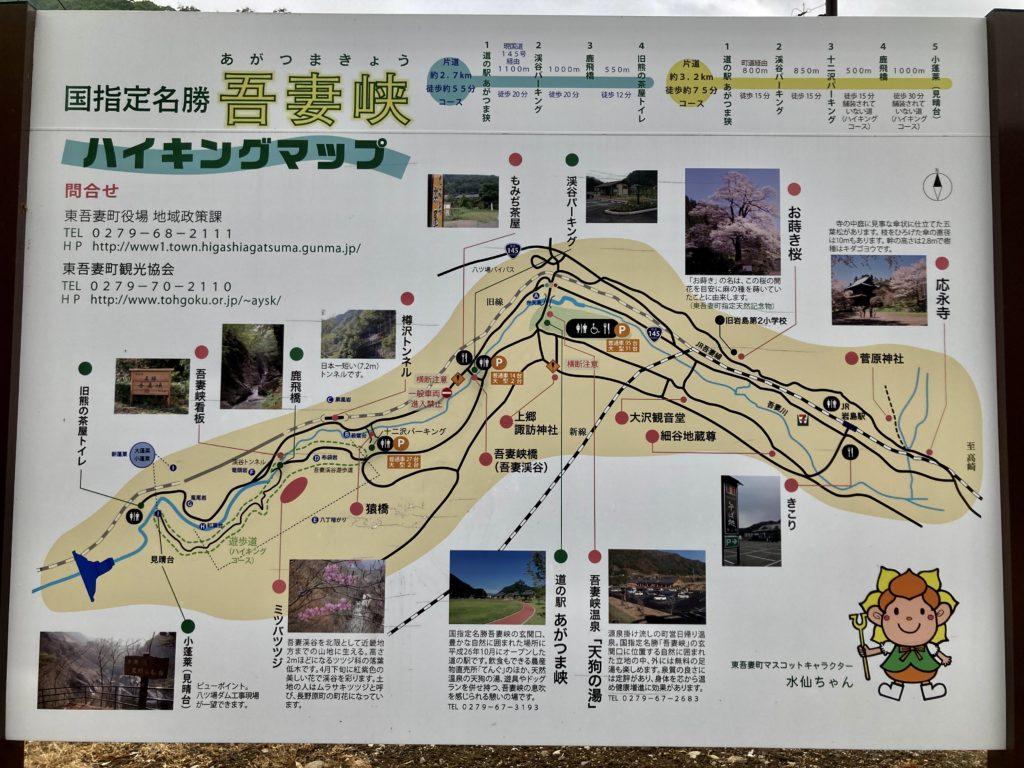 道の駅「あがつま峡」から八ッ場(やんば)ダムへの周遊ウオーキングのハイキングマップ
