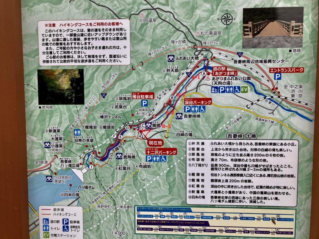 道の駅「あがつま峡」から八ッ場(やんば)ダムへの周遊ウオーキング、八丁暗がりトレッキングの詳細マップ