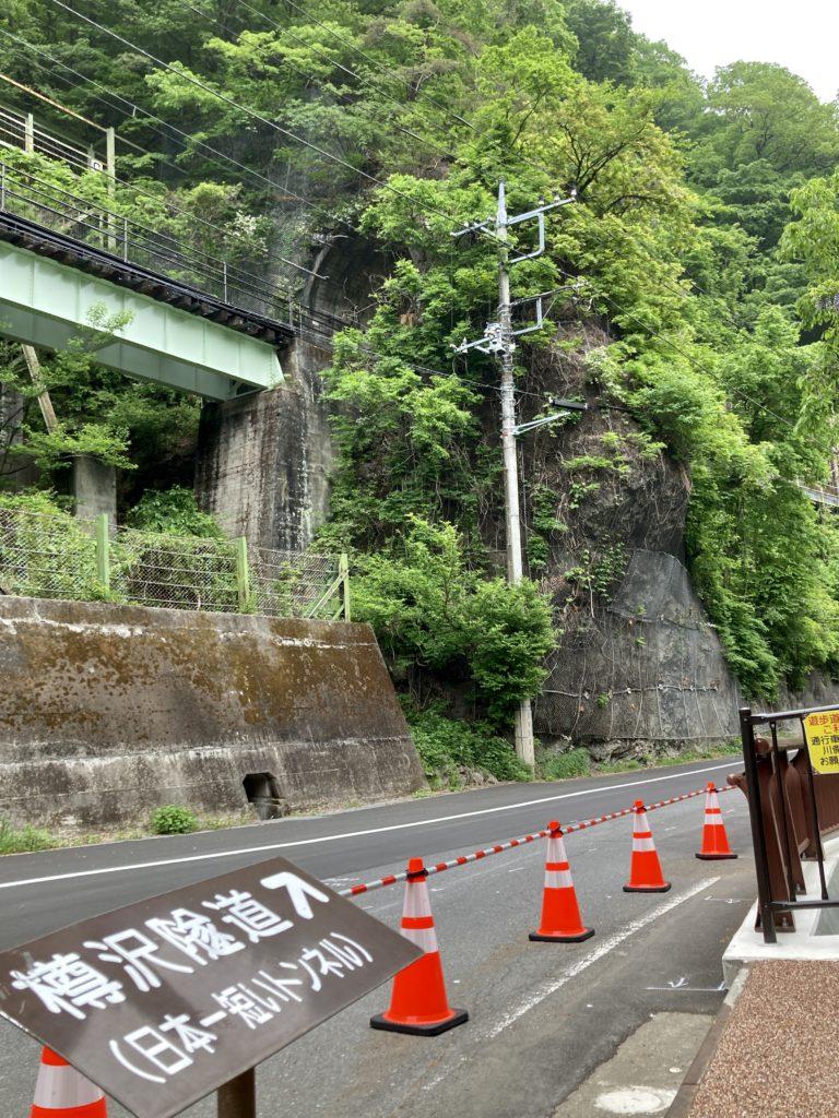 道の駅「あがつま峡」から八ッ場(やんば)ダムへの周遊ウオーキングで樽沢トンネル 日本一短いトンネル