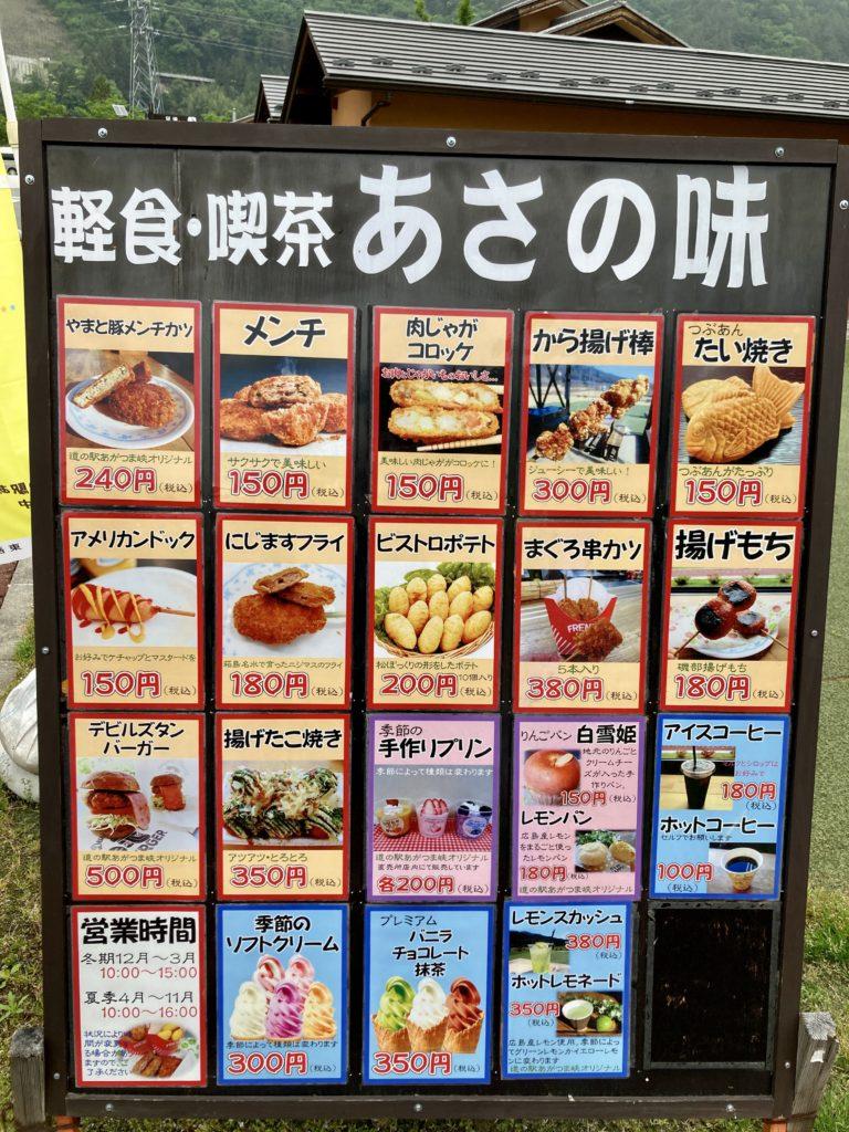 道の駅「あがつま峡」の軽食・喫茶のあさの味のメニュー看板
