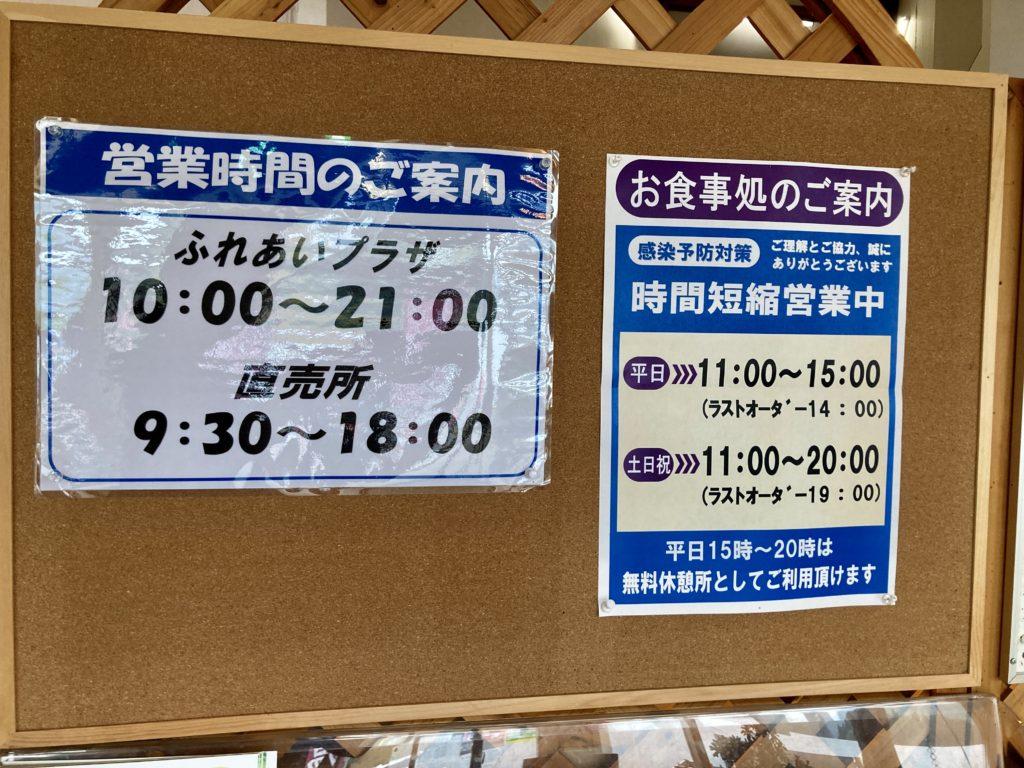 道の駅「中山盆地」の日帰り温泉施設「ふれあいプラザ」の短縮営業時間