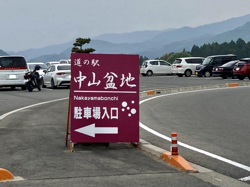 道の駅「中山盆地」の駐車場案内板