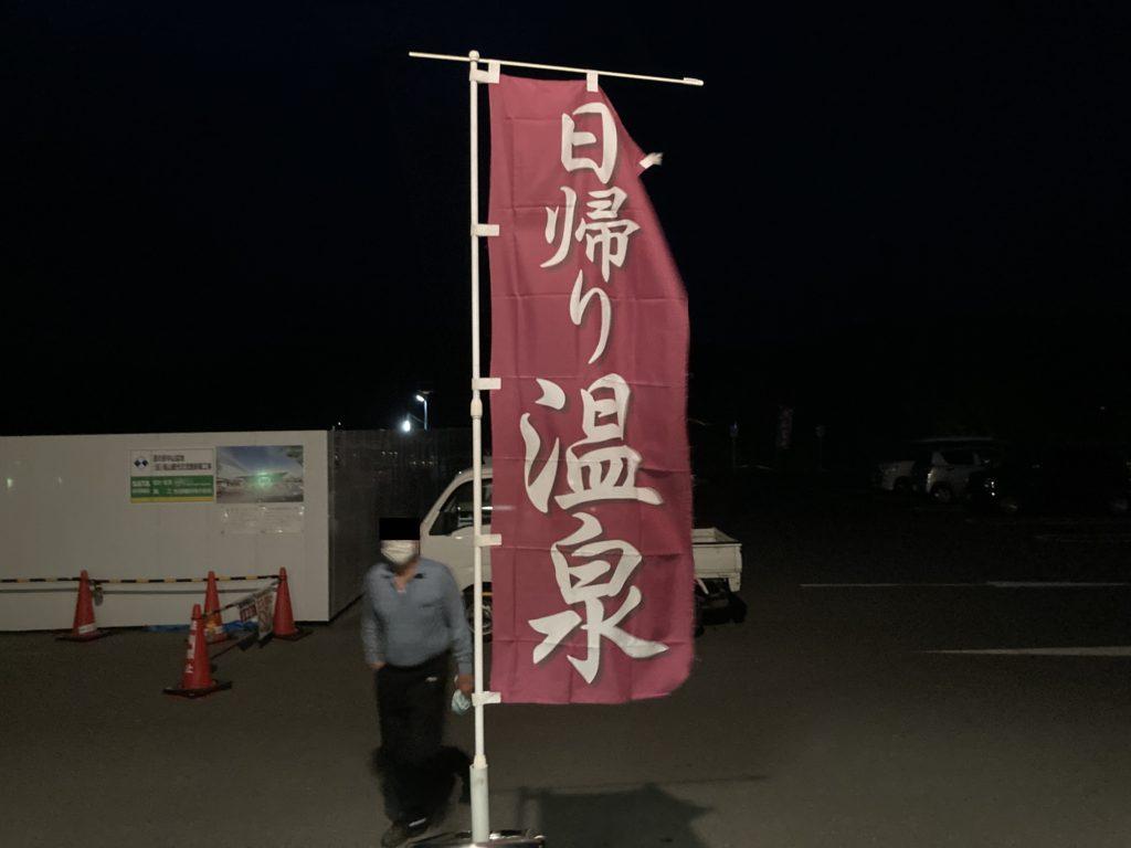 道の駅「中山盆地」の日帰り温泉施設「ふれあいプラザ」ののぼり
