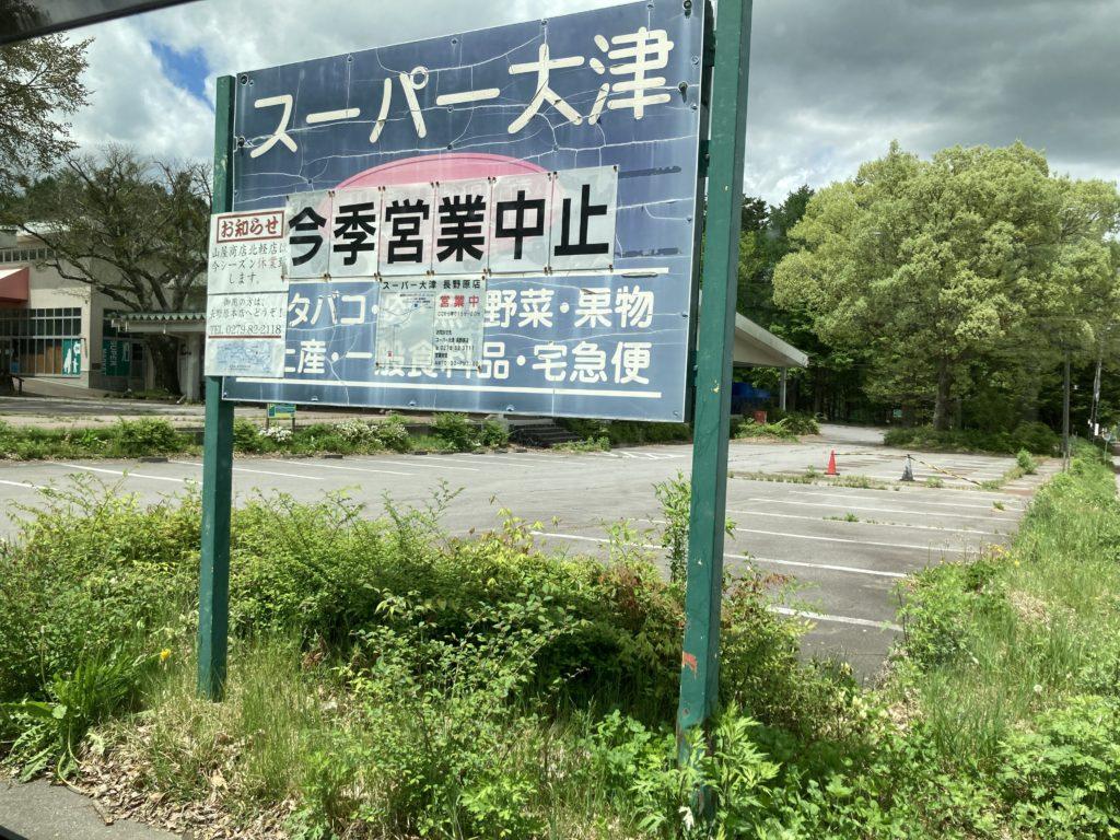 北軽井沢スウィートグラスの近くのスーパーのスーパー大津は今季営業中止