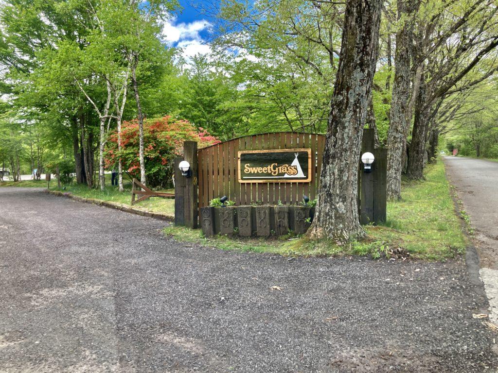北軽井沢スウィートグラスでキャンプの入口