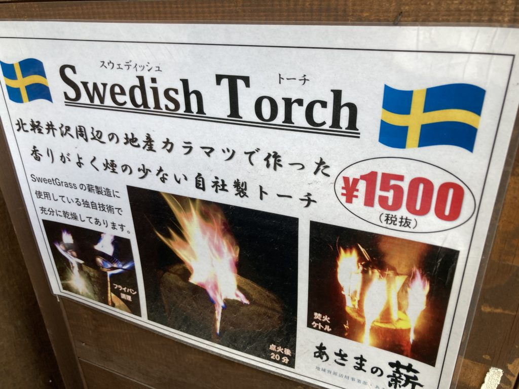5月に北軽井沢スウィートグラスでキャンプでスエーデントーチ