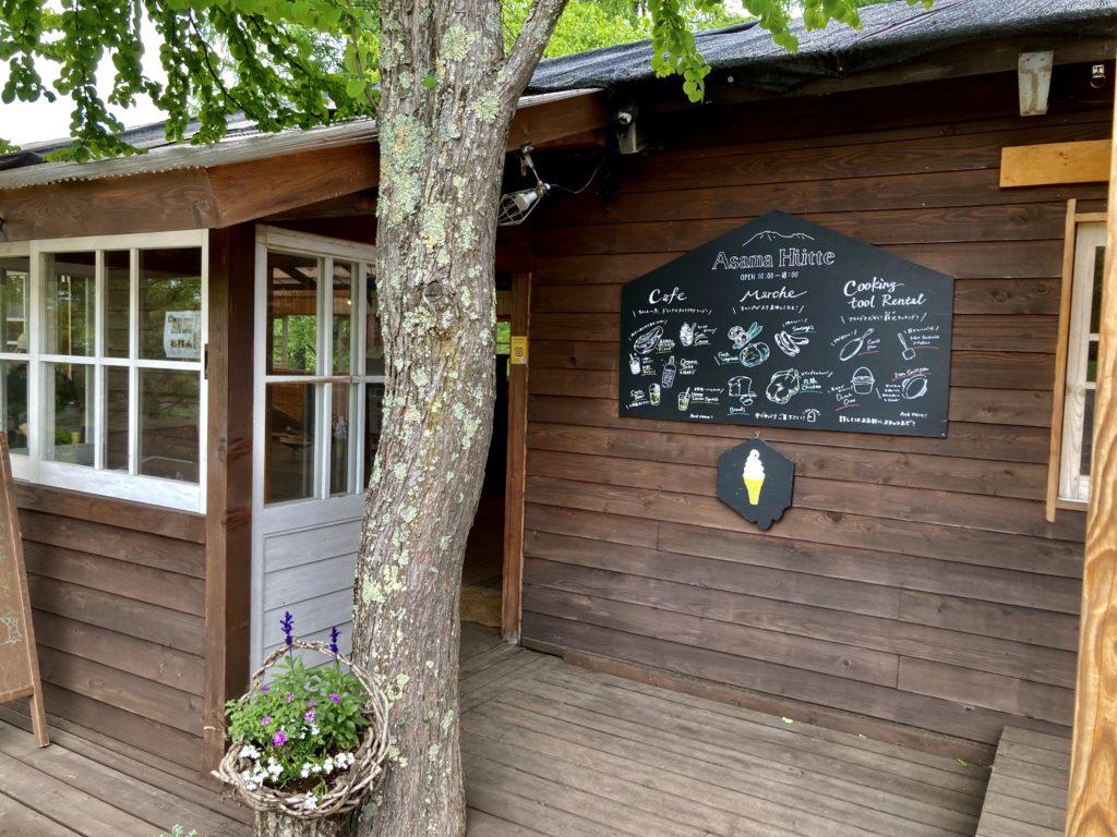 北軽井沢スウィートグラスのカフェのあさまヒュッテ