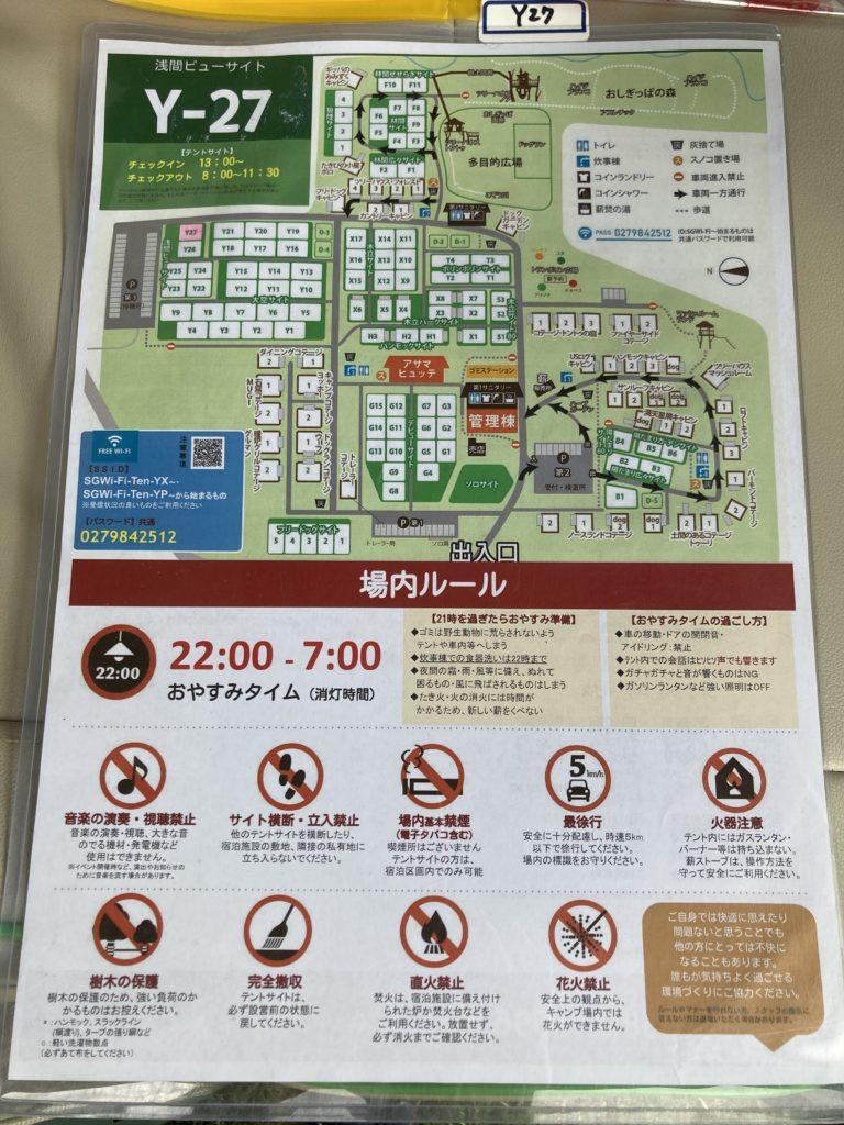 北軽井沢スウィートグラスでキャンプしたときの注意書き・案内 浅間ビューサイトの区画図