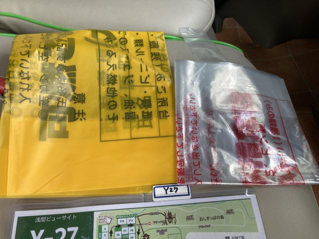 北軽井沢スウィートグラスでキャンプしたときの注意書き・案内と指定ゴミ袋