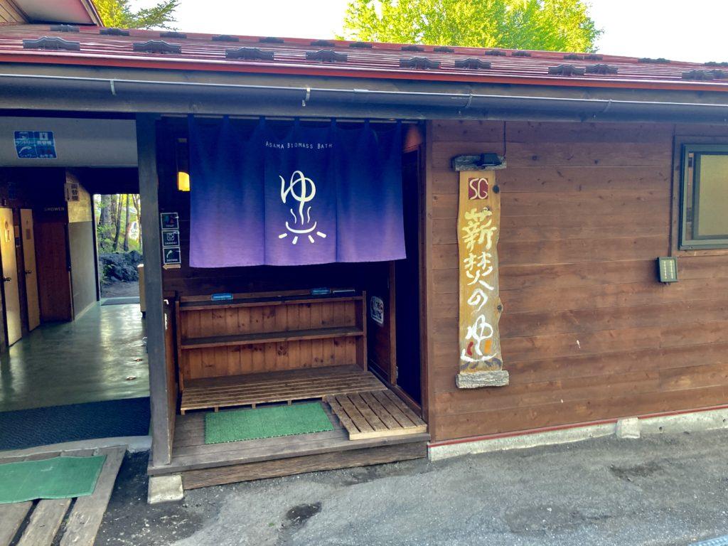 5月に北軽井沢スウィートグラスでキャンプで薪焚のゆ