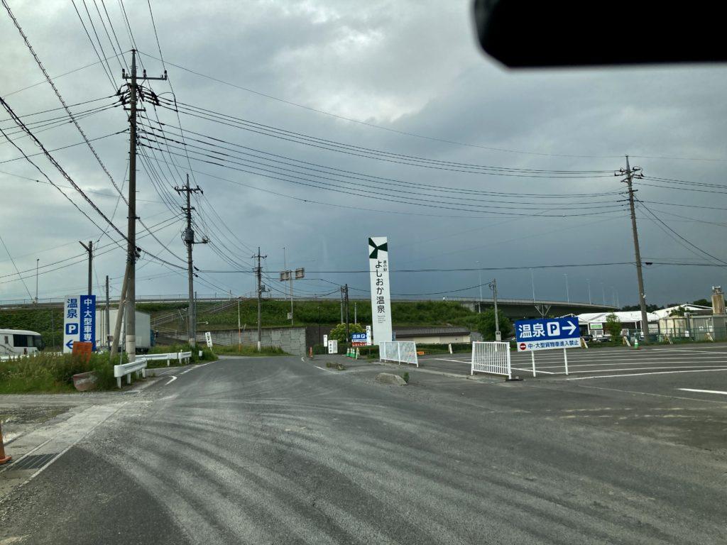 道の駅「よしおか温泉」の軽キャンピングトレーラ車中泊のよしおか温泉の看板