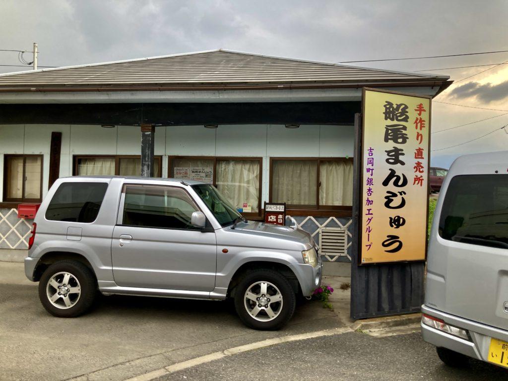 道の駅「よしおか温泉」の船尾まんじゅう直売所