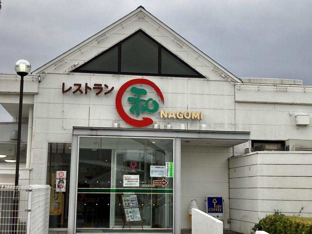 道の駅「よしおか温泉」のレストラン和(なごみ)の入口