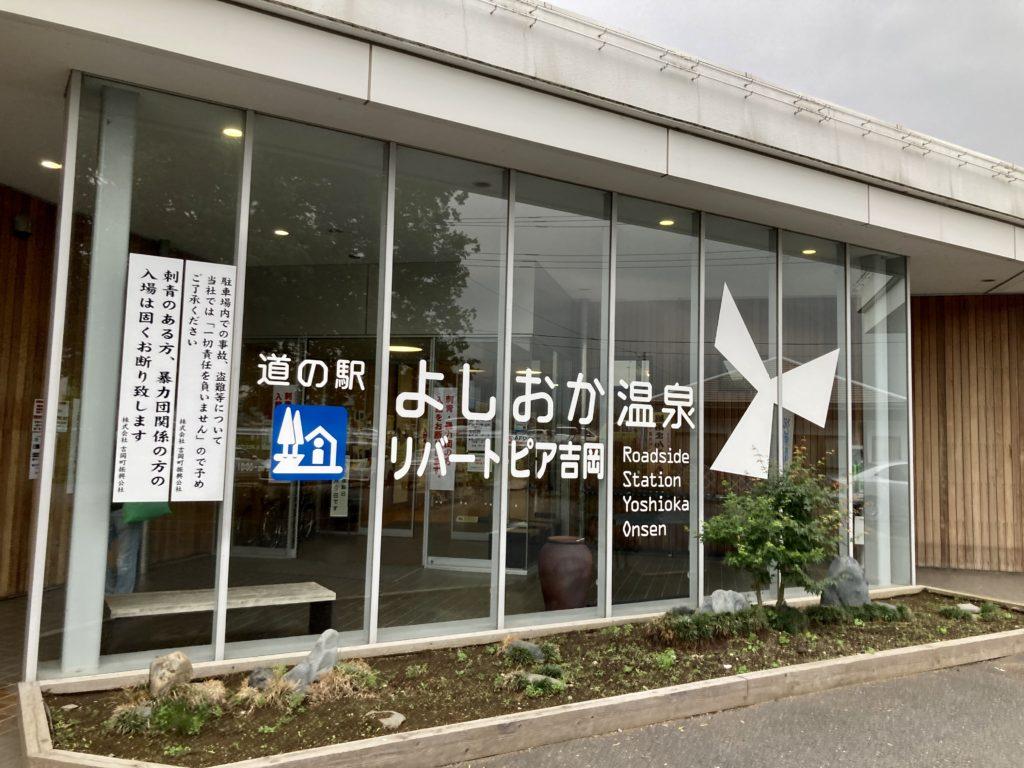 幌馬車くんと行く道の駅「よしおか温泉」の軽キャンピングトレーラ車中泊