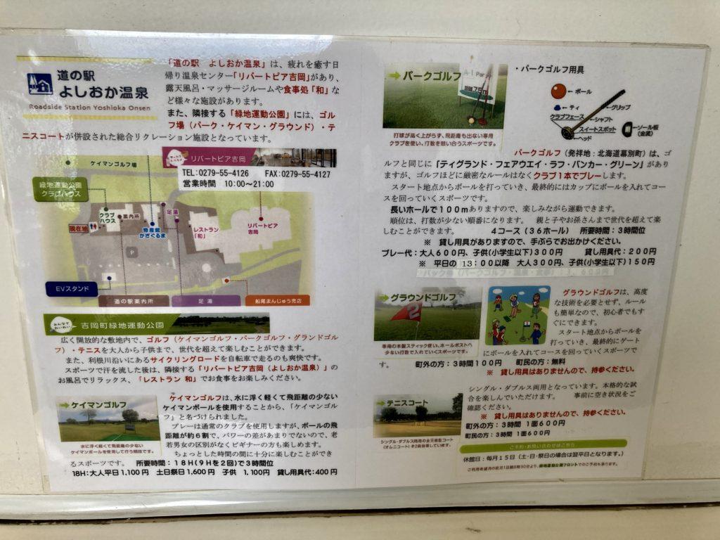 道の駅「よしおか温泉」のケイマンゴルフ、パークゴルフ、グラウンドゴルフとテニスコート