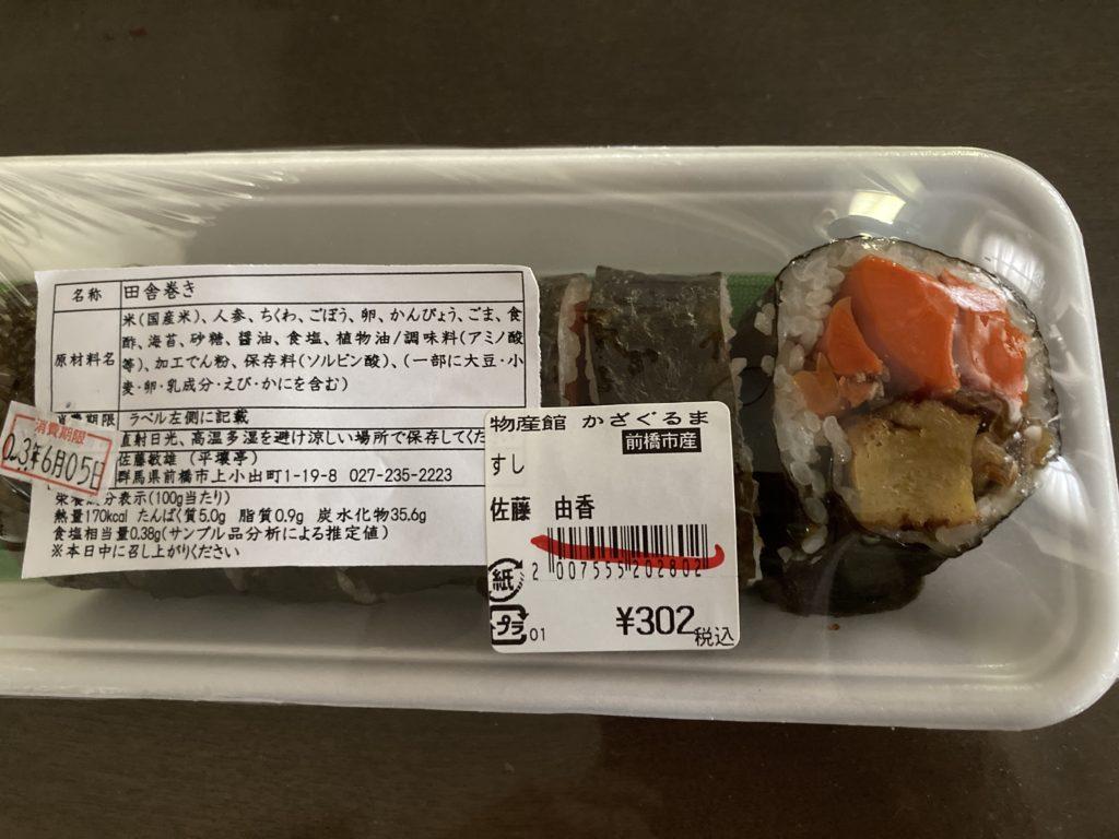 道の駅「よしおか温泉」の軽キャンピングトレーラ車中泊物産館「かざぐるま」で田舎巻き購入