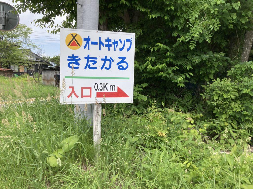 北軽井沢オートキャンプ場「きたかる」の看板