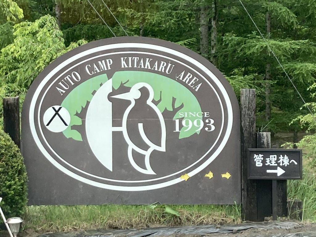 幌馬車くんと行く北軽井沢オートキャンプ場「きたかる」の軽キャンピングトレーラ車中泊