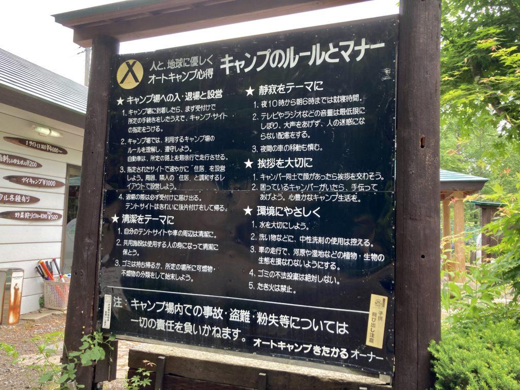 北軽井沢オートキャンプ場「きたかる」のルール