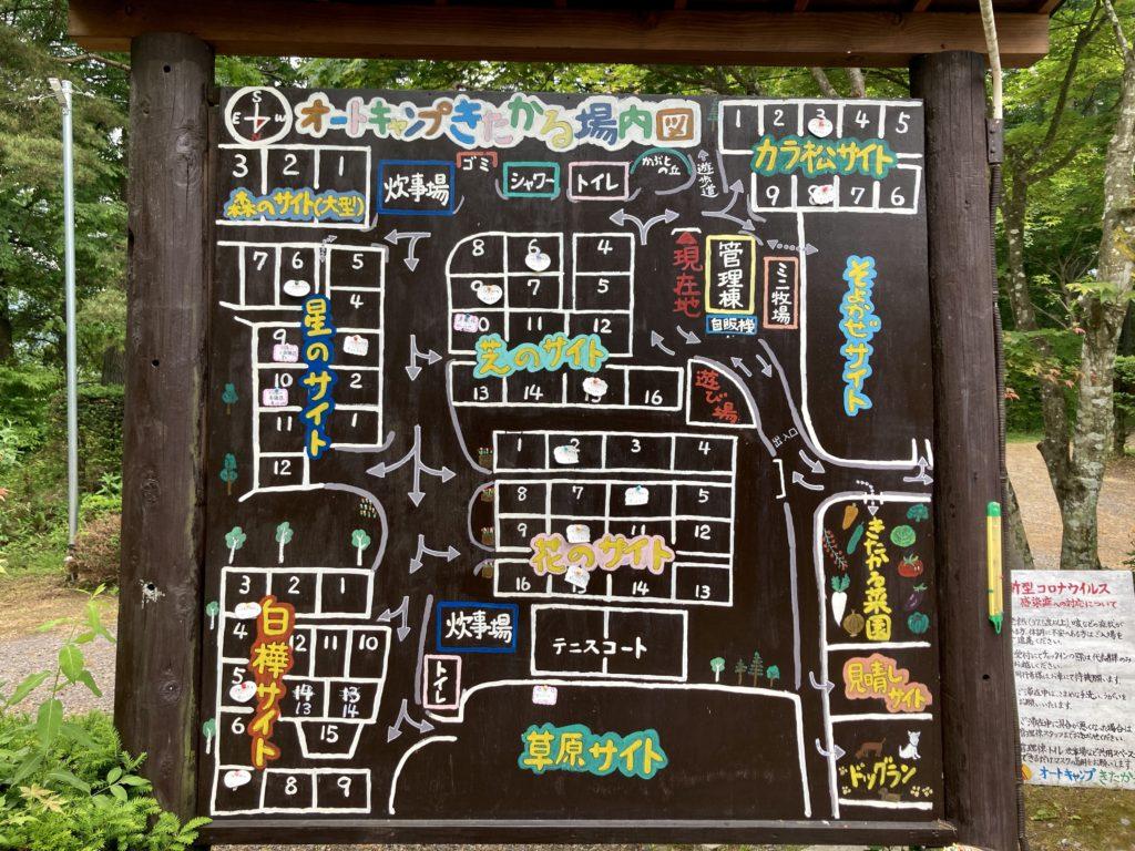 北軽井沢オートキャンプ場「きたかる」の場内図の看板