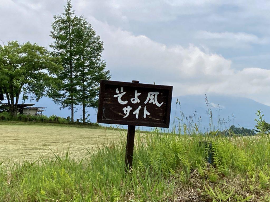 北軽井沢オートキャンプ場「きたかる」のそよ風サイトの看板