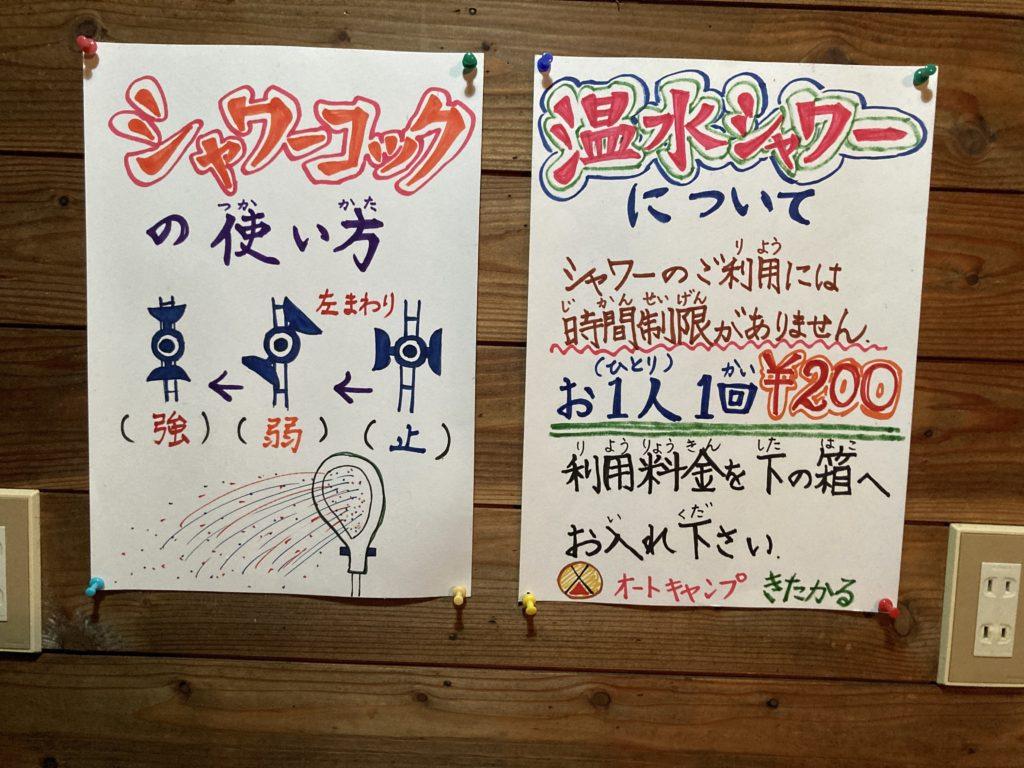 北軽井沢オートキャンプ場「きたかる」のシャワー室の説明